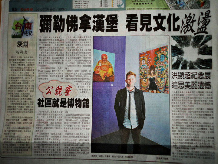 Asian Modern Art Gallery News Derek Murphy